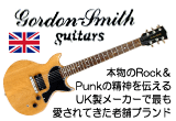Gordon-Smith-Guitars