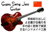Gypsy-Swing-Jazz-Guitar