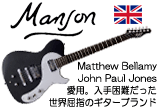 Manson-Custom-Guitars