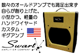 Swart-Amplifier-Co