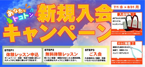 入会キャンペーン