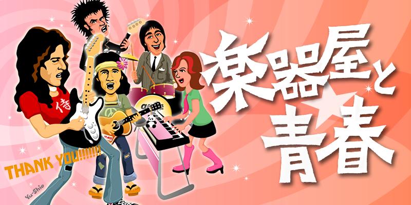 楽器屋と青春
